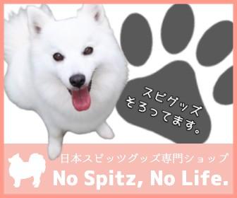 日本スピッツグッズのショップ